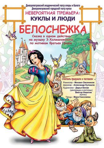 Белоснежка. Днепропетровский академический театр оперы и балета