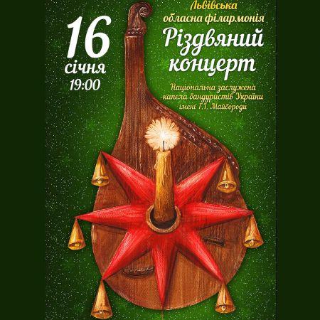 Різдвяний концерт. Львівська філармонія