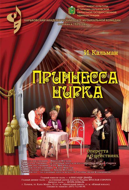 ПРИНЦЕССА ЦИРКА. Харьковский театр музыкальной комедии