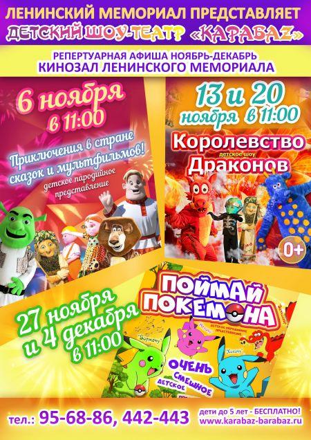 Афиша театр ноябрь 2016 москва опера в риме билет