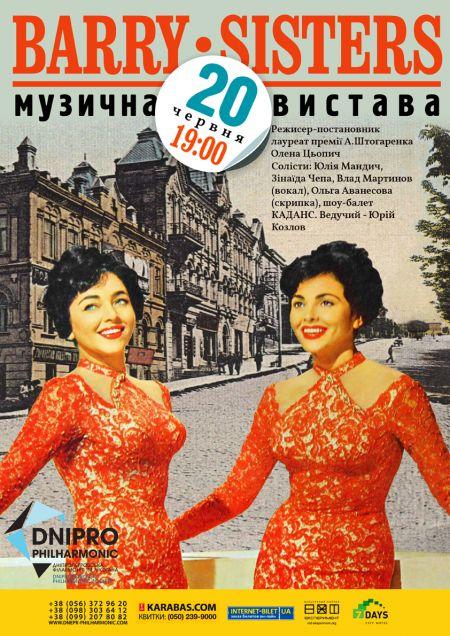 Barry sisters. Дніпропетровська філармонія ім. Л.Б. Когана