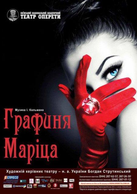 Графиня Маріца. Київський театр оперети