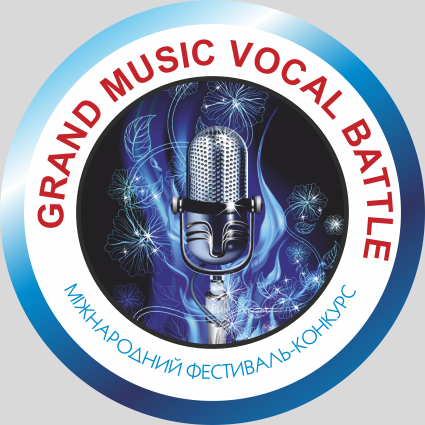 Міжнародний фестиваль-конкурс Grand Music Vocal Battle 2018