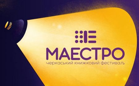 Черкаський книжковий фестиваль. Учасники. Афіша 2018 6b3add1328ef1