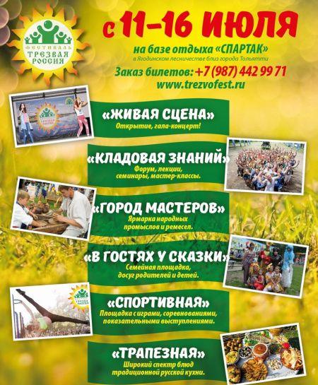 Фестиваль «Трезвая Россия – Ладоград-2017»