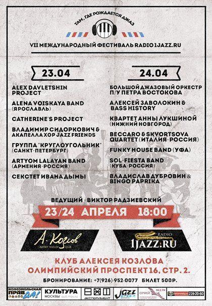 VII Международный Фестиваль Radio 1jazz.ru. Клуб Алексея Козлова