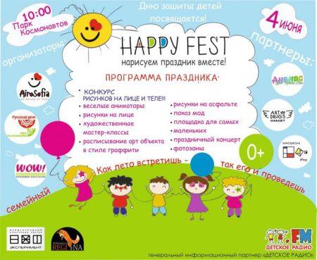 Фестиваль Happy Fest 2016