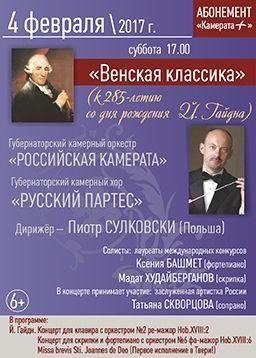 Концерты тверь афиша на февраль 2017 афиша театра оперы и балет во владивостоке