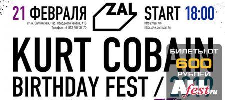 Фестиваль Kurt Cobain Birthday Fest 2019