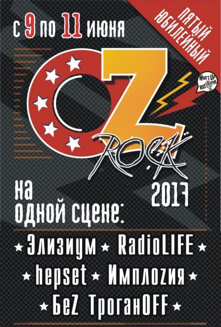 Фестиваль «OZ-ROCK на Мельнице» 2017