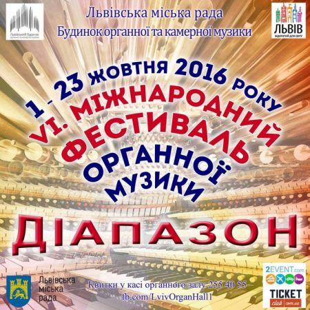 Фестиваль «ДІАПАЗОН» 2016