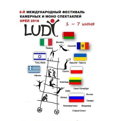 Фестиваль LUDI 2016