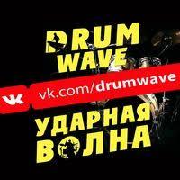 Фестиваль-конкурс Ударная волна Drum Wave Fest 2018