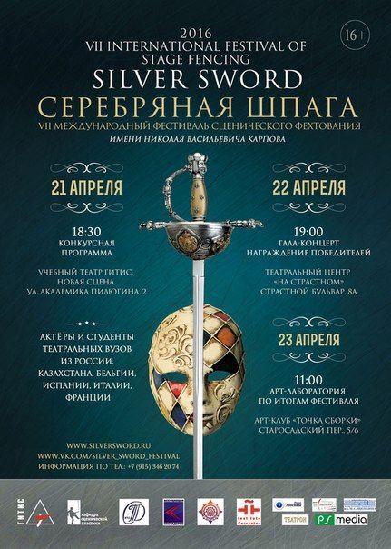 Фестиваль «Серебряная шпага» 2016