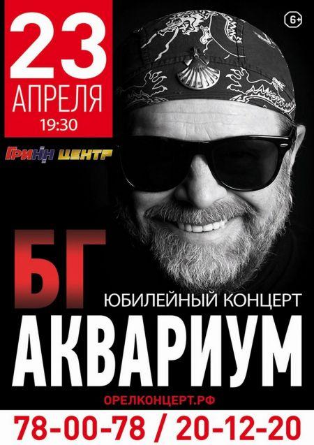 Б. Гребенщиков и группа Аквариум в Орле