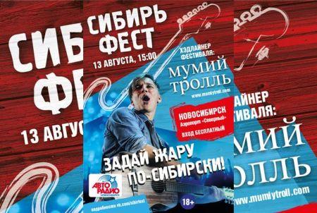 """Фестиваль """"Сибирьфест 2016"""""""