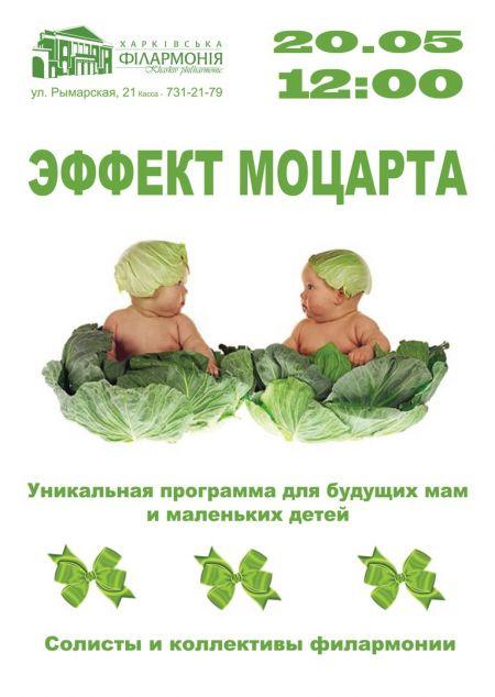 Эффект Моцарта. Харьковская филармония
