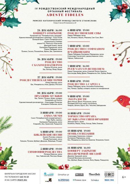 IV Рождественский международный органный фестиваль Adeste Fideles