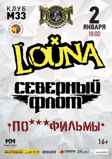 Фестиваль FROST 2018 в Архангельске