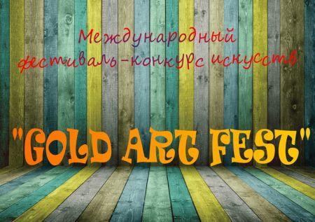 Фестиваль Gold Art Fest 2018