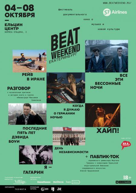 Фестиваль Beat Weekend 2017