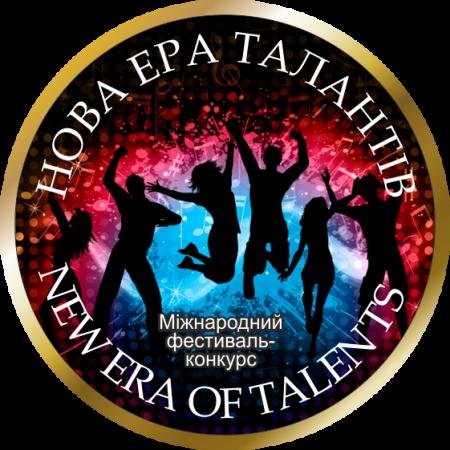 Фестиваль Нова Ера Талантів 2018