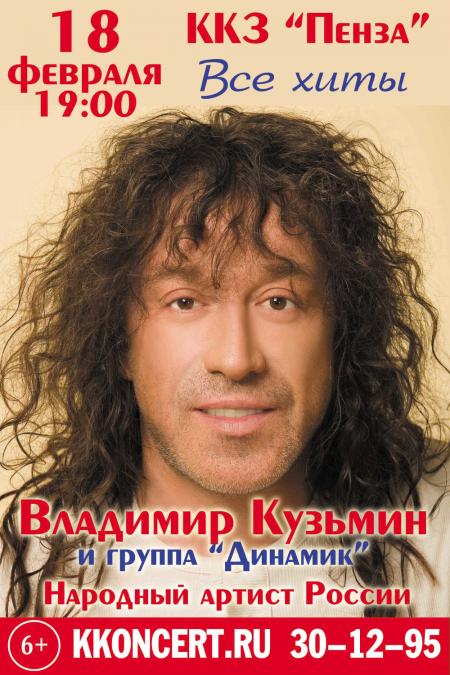 Владимир Кузьмин в Пензе