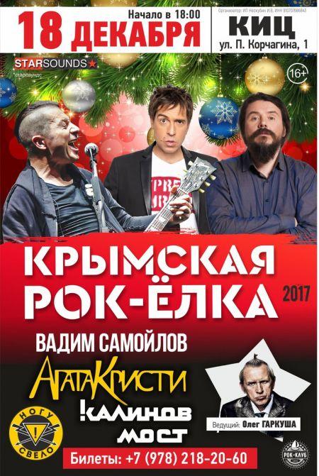 хиты русского рока 2016 слушать