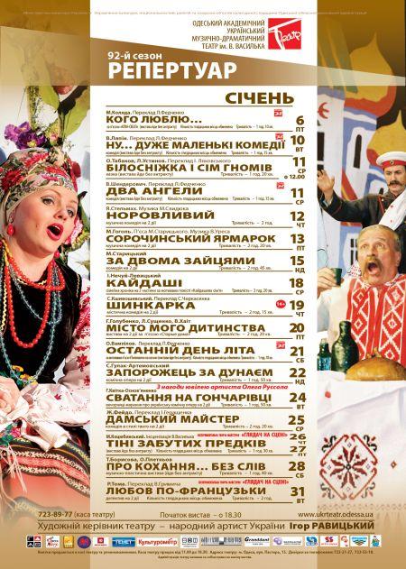 Афіша на січень 2017. Одеський театр ім. В. Василька