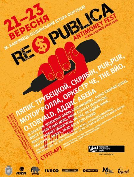 Фестиваль «Республіка» 2012 14-16 вересня