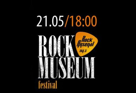 Фестиваль Rock museum 2016