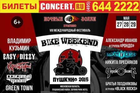 "Фестиваль ""Bike Weekend"" 2016"