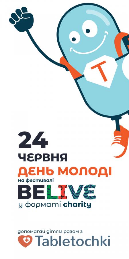 Фестиваль Belive 2018