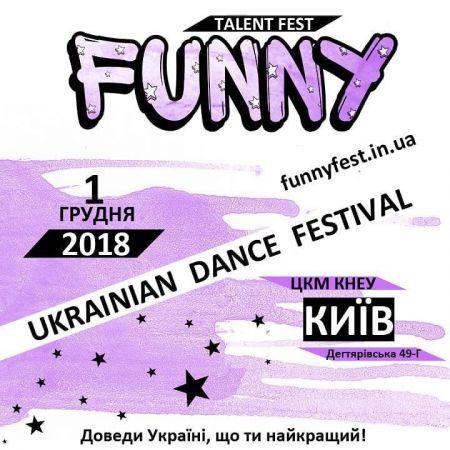 Фестиваль Funny Fest 2018