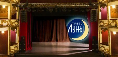 Афиша на февраль 2018. Театр Луны