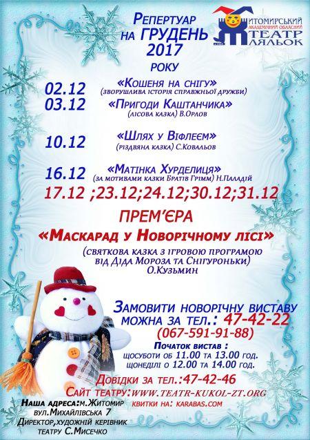 Театр афиша на декабрь кино в академ парке билеты