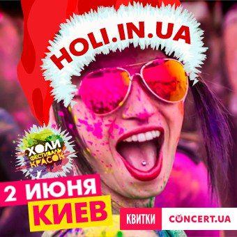 Фестиваль красок Холи в Киеве 2018