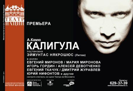 Театр наций афиша на март театр львов купить билет