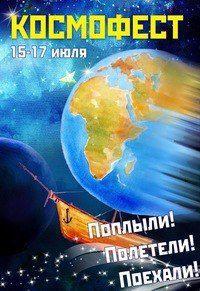 Фестиваль Космофест 2016