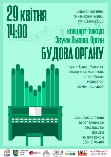 Концерт-лекція Будова органу