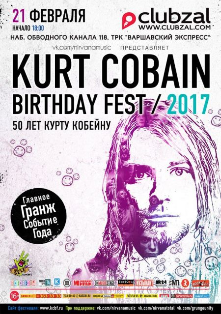 KURT COBAIN BIRTHDAY FEST 2017. Клуб Зал Ожидания