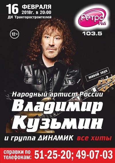 Владимир Кузьмин в Чебоксарах