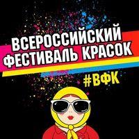 Всероссийский фестиваль красок – Челябинск 2018