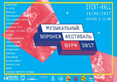 Фестиваль ШУРФ 2017