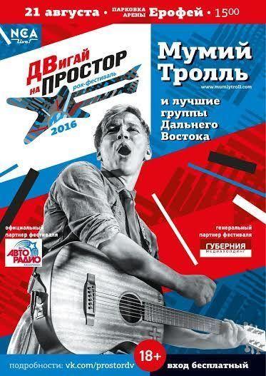 """Фестиваль """"Простор 2016"""""""