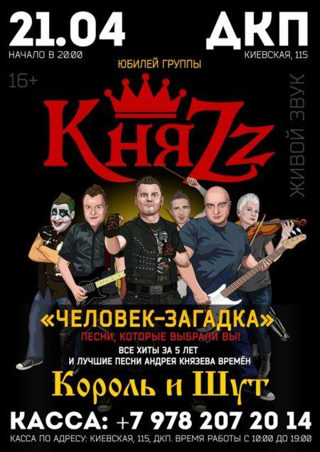 Группа КняZz в Симферополе