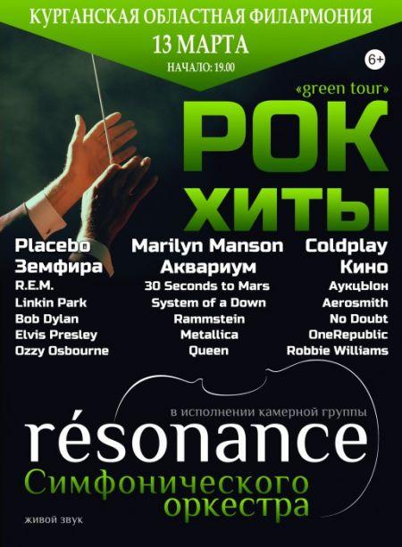 рок в исполнении симфонического оркестра слушать онлайн