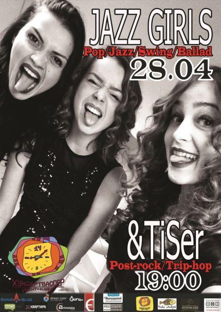 Трио «JAZZ GIRLS» и группа «TiSer». Ивент-кафе Хундертвассер
