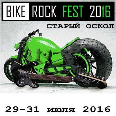 """Фестиваль """"Bike Rock Fest 2016"""""""