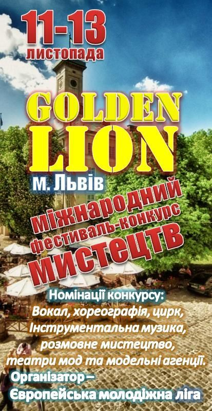 Фестиваль «Golden Lion»